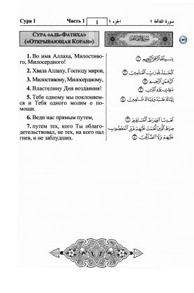 Quran Collection: The Noble Quran In Russian Language