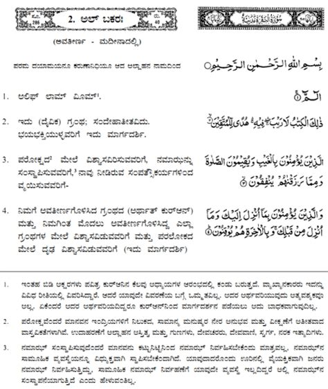 Quran Collection: The Holy Quran in Kannada Language